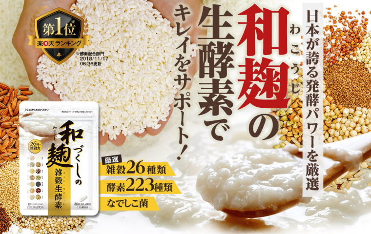 嘘 和麹づくしの雑穀生酵素